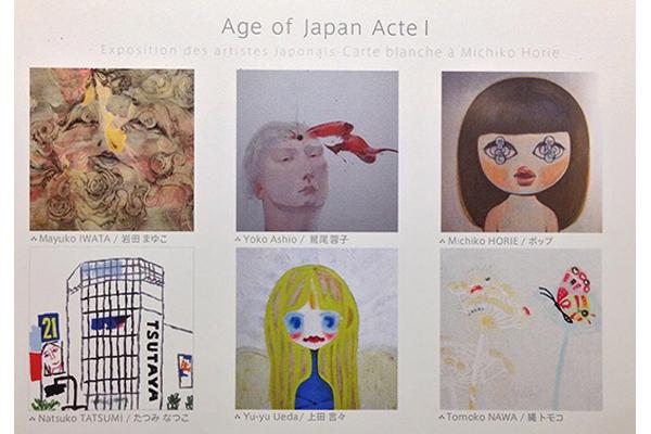 Age of Acte1 Exhibition in Paris~第1回パリ展示会~